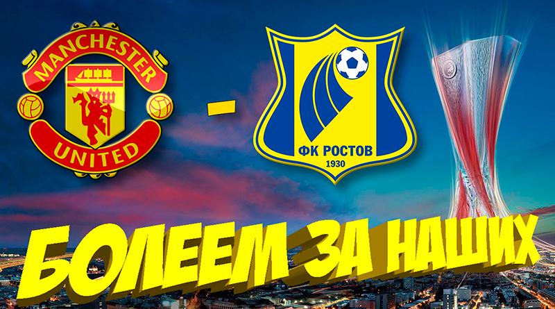 МЮ - Ростов