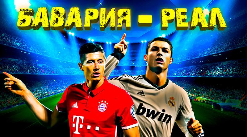 Бавария - Реал