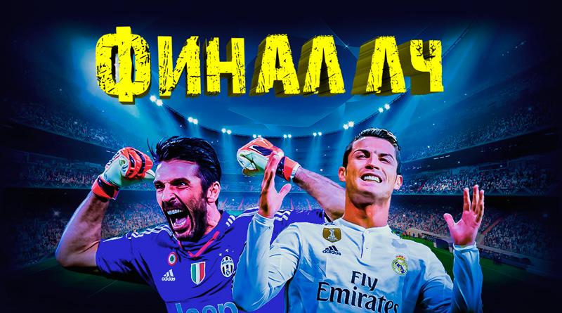 Финал Лиги чемпионов 2017
