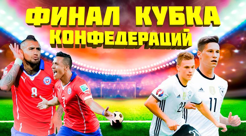 Чили - Германия. Финал Кубка конфедераций 2017