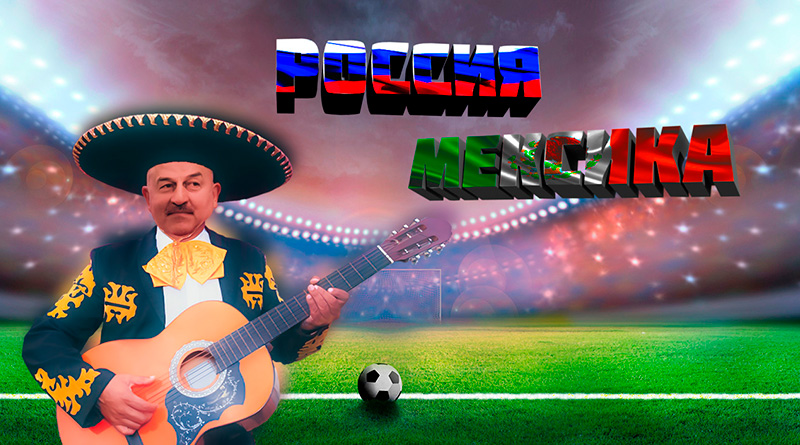 Россия - Мексика