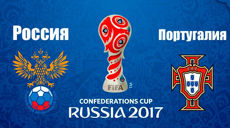 Россия - Португалия