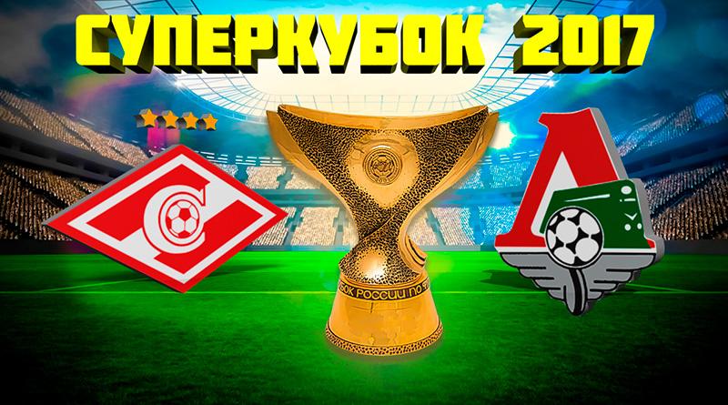 Спартак - Локомотив