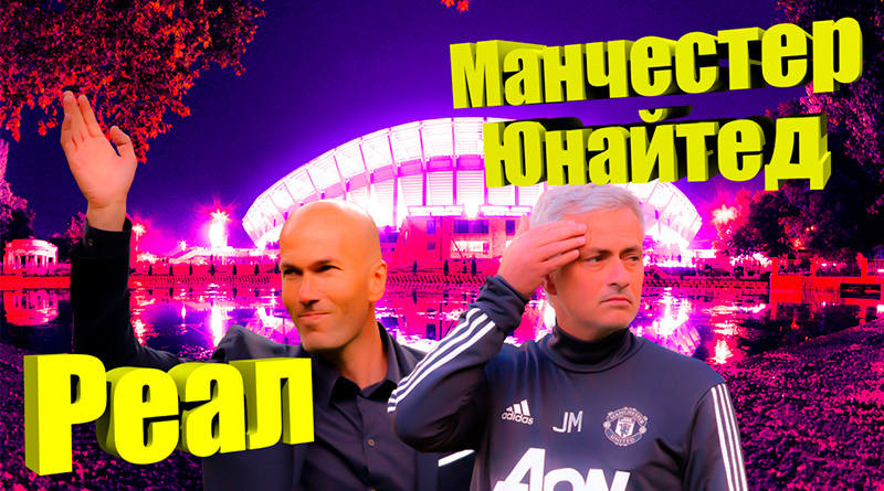 Реал - Манчестер Юнайтед