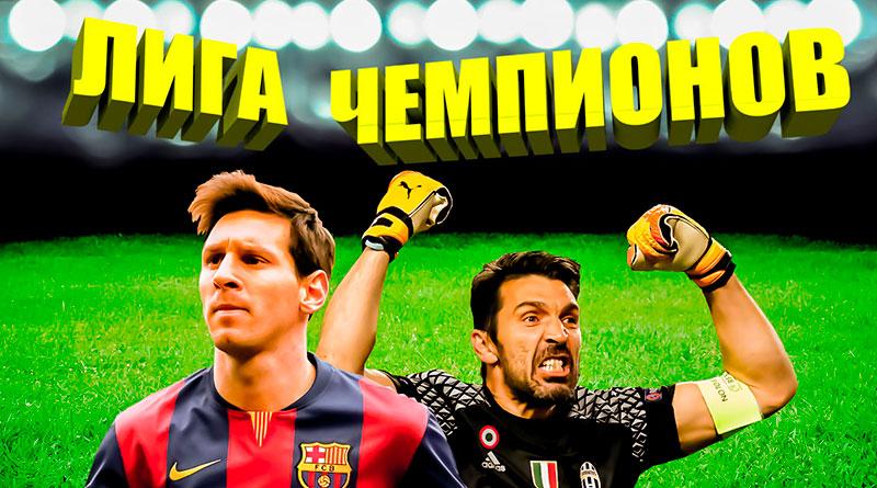 Барселона и Ювентус в Лиге чемпионов