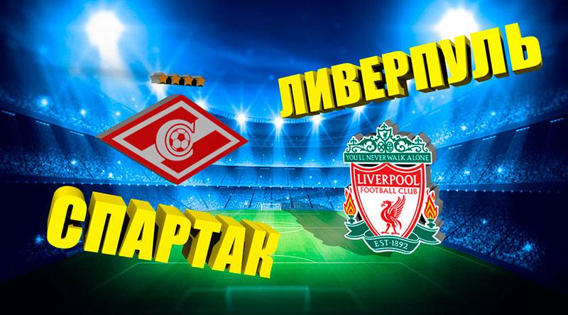Спартак- Ливерпуль