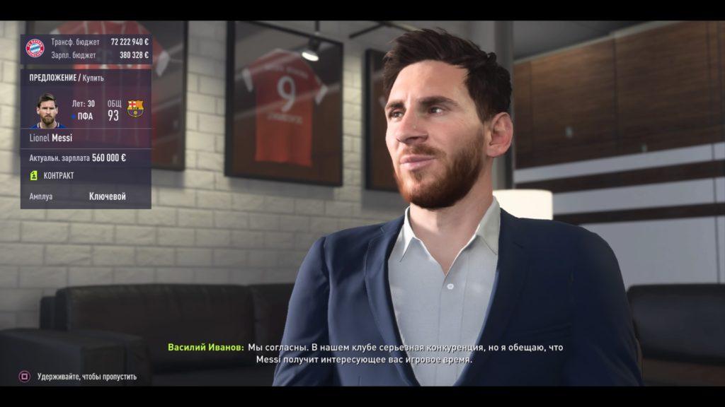 Месси в FIFA 18