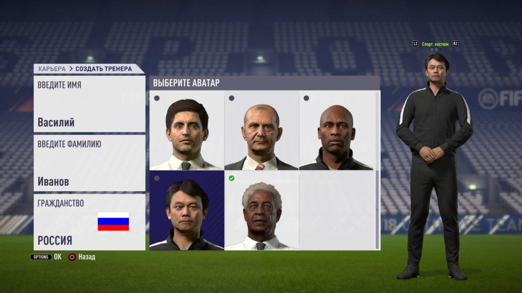 Выбор тренера в FIFA 18