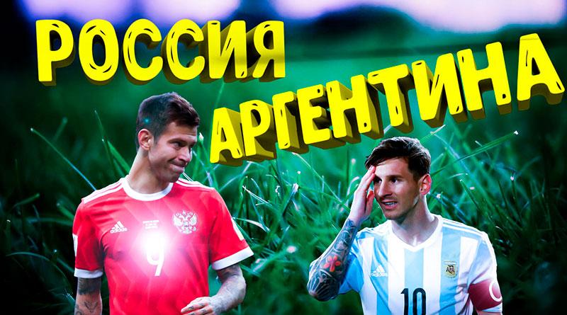 Россия - Аргентина товарищеский матч