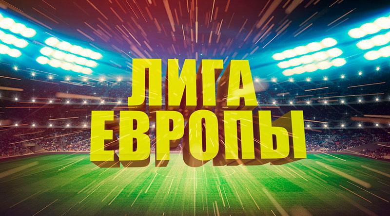 1/16 Лиги Европы в FIFA 18