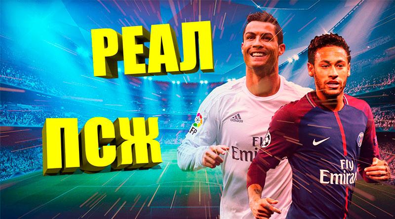 Реал - ПСЖ в Лиге чемпионов