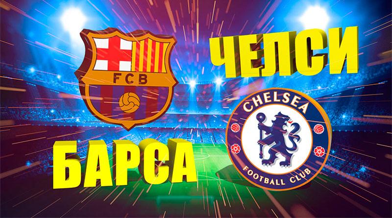Барселона - Челси 2018