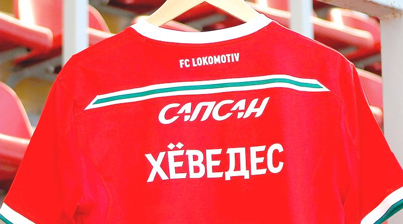 Хеведес перешел в московский Локомотив