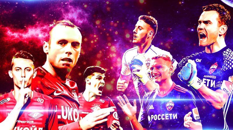 Спартак - ЦСКА. Дерби всея Руси в FIFA 19