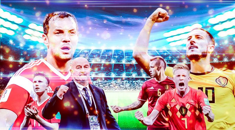 Прогноз на матч Россия - Бельгия. Евро 2020